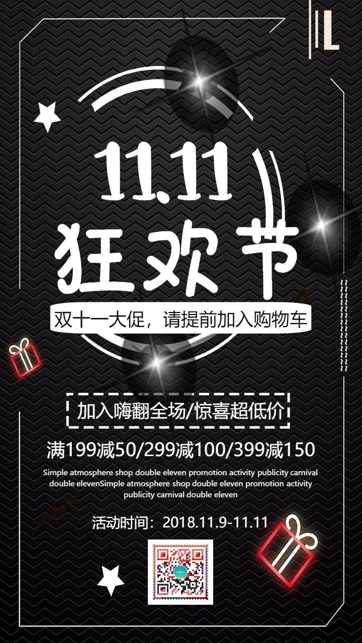 时尚炫酷黑色店铺双十一促销活动宣传