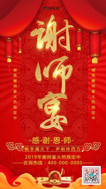 大气红色金字中国风谢师宴火热预定海报