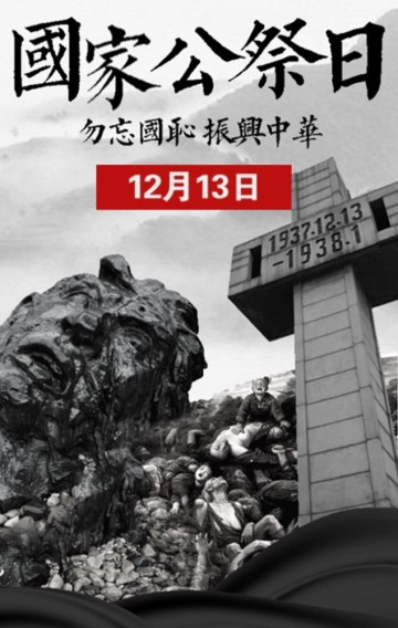 1213南京大屠杀纪念日