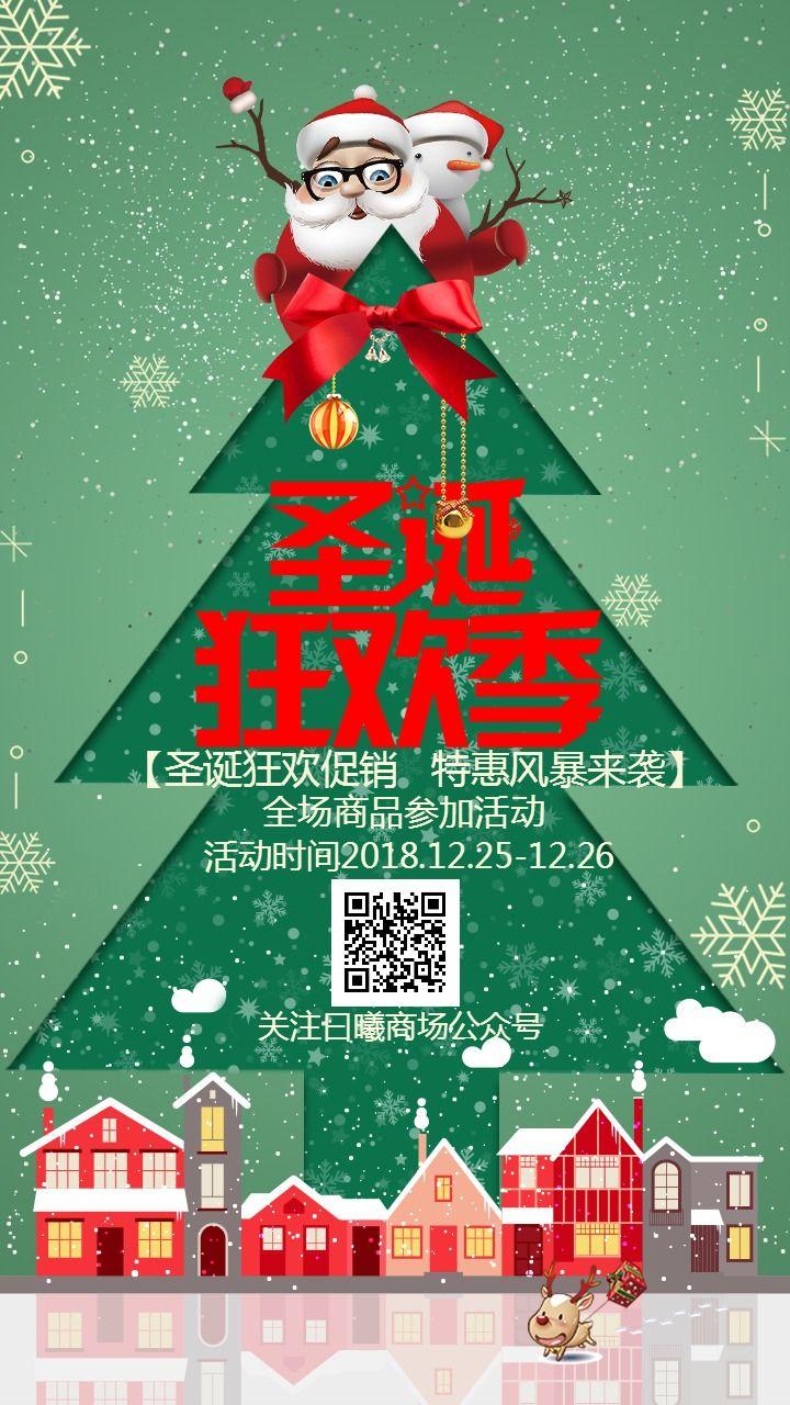 圣诞海报圣诞促销活动圣诞狂欢圣诞推广促销通用版朋友圈促销绿色卡通圣诞树圣诞老人原创-曰曦