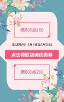 温馨母亲节节日促销H5/优惠活动/店铺上新促销活动/蓝粉色搭配/服装化妆品礼物推荐