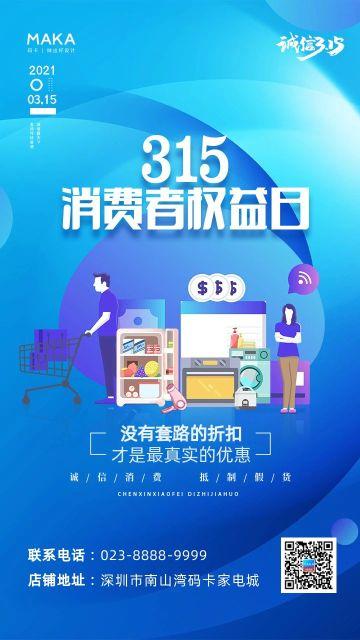 蓝色简约扁平风格315家电行业促销宣传海报