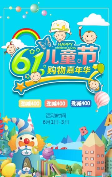 儿童节促销 六一儿童节活动促销模板61六一儿童节 商家商场活动促销宣传推广品牌宣传节日活动儿童节促销