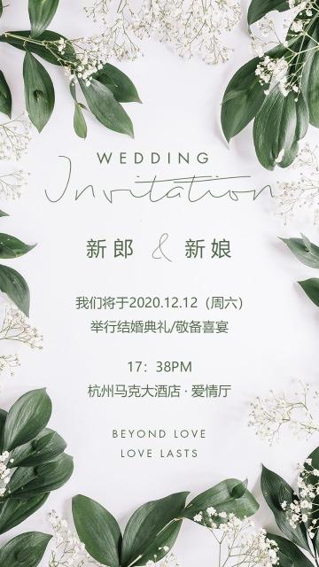绿色时尚森系轻奢婚礼请柬邀请海报