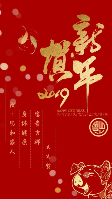 贺新年海报