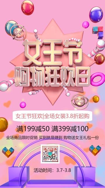 粉色唯美浪漫38女王节店铺节日促销活动宣传海报