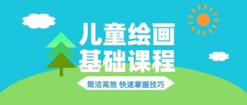 蓝绿色扁平风格儿童绘画基础课程微信公众号首图