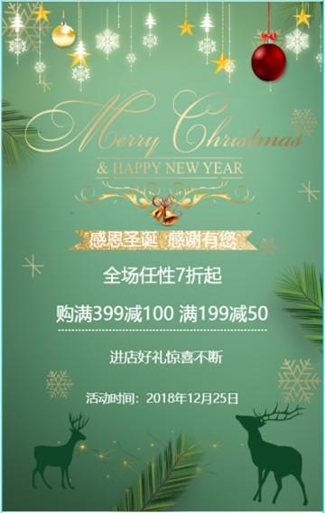 圣诞节感恩促销圣诞节企业店铺产品促销活动通用模板 圣诞节感恩促销