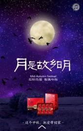 中秋节-节日祝福-月饼宣传