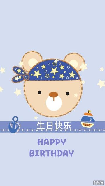 小熊卡通生日祝福海报