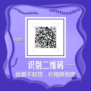 蓝色简约宣传营销公众号二维码识别