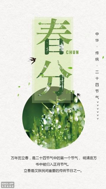 清新文艺二十四节气之春分海报