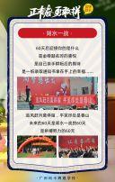 卡通手绘中考高考誓师大会动员大会邀请函H5