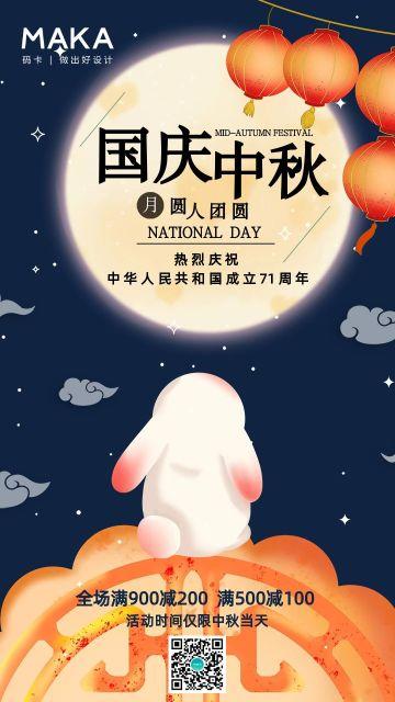 蓝色卡通国庆中秋双节同庆海报