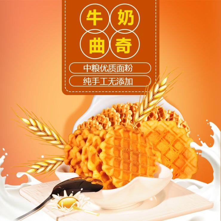 曲奇饼干百货零售食品促销简约清新电商商品主图