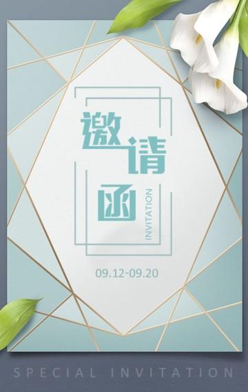 清新时尚企业通用邀请函/会议邀请函/发布会邀请函