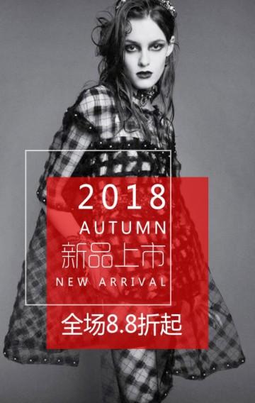 时尚简约时尚女装秋季新品上市促销宣传模板/时尚高端女装秋季促销宣传