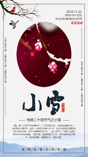 中国风小雪知识普及 中国传统二十四节气之小雪