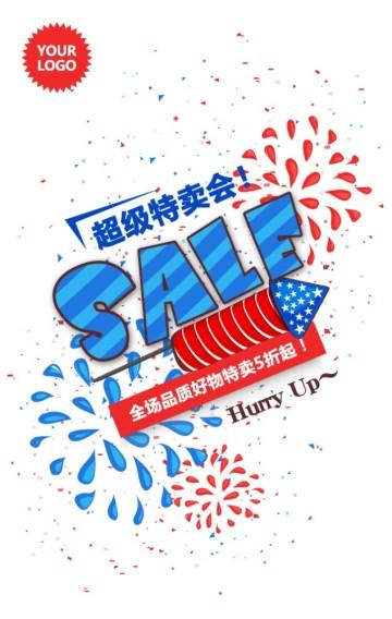多彩手绘风可爱卡通超级特卖会促销活动H5通用模板