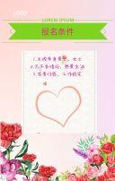 七夕情人节相亲派对交友婚恋活动唯美浪漫 粉色