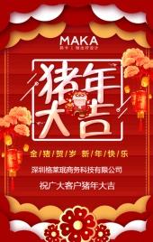 2019猪年大吉新年祝福新春快乐企业宣传