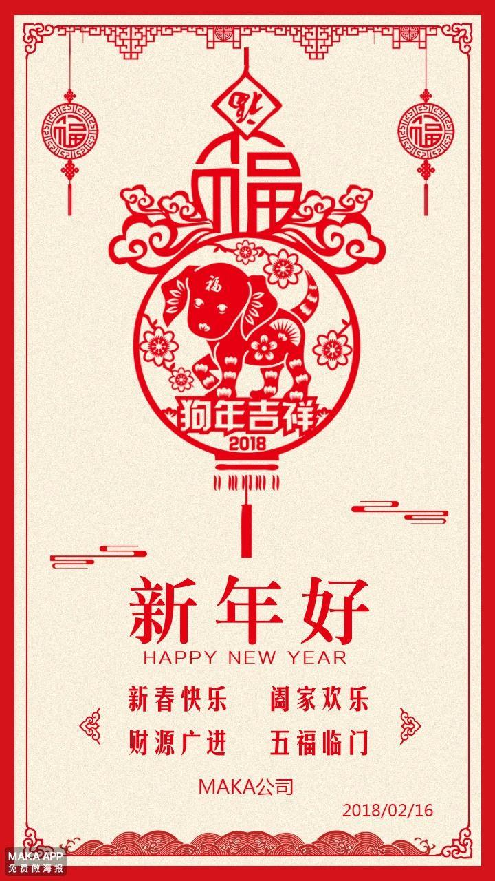 春节祝福 新年祝福 企业 个人祝福贺卡 新年好 大拜年