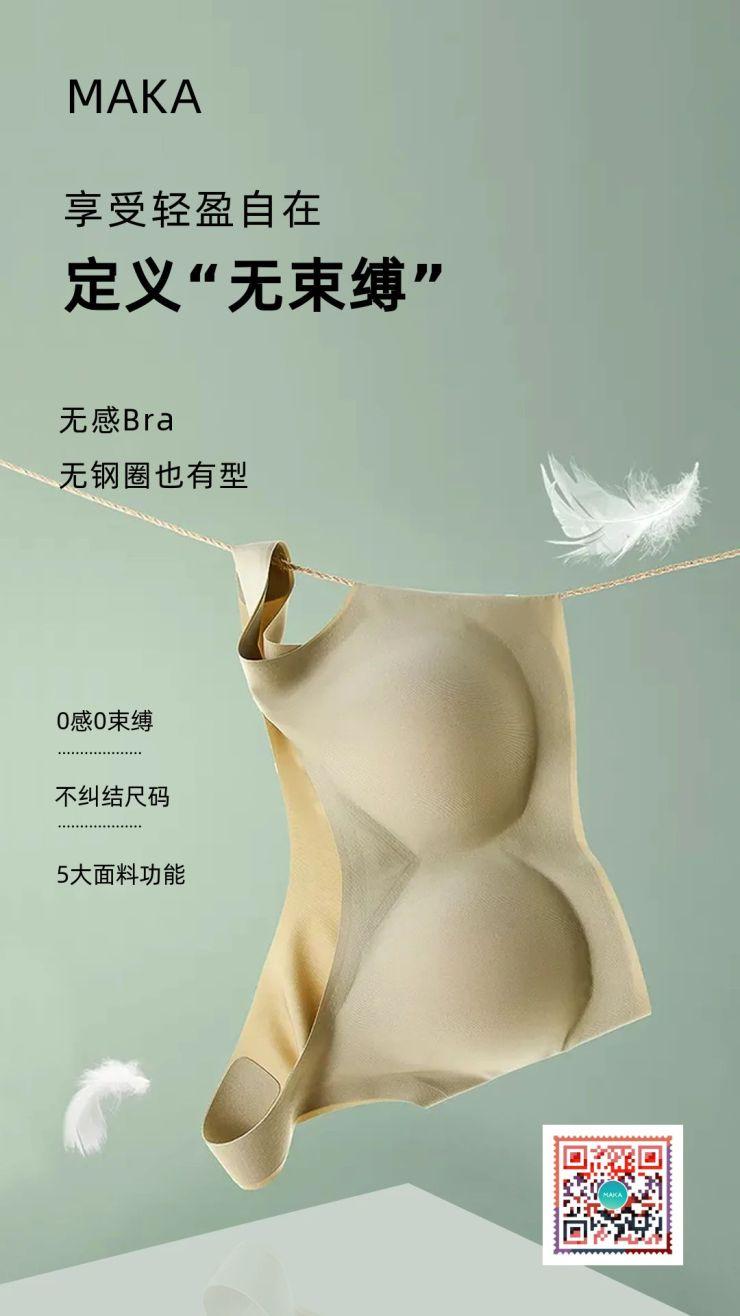绿色简约时尚内衣新品上新宣传海报