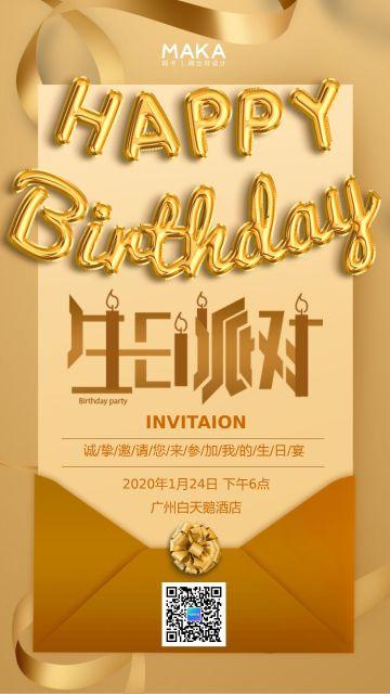 闪金生日快乐生日Party祝福邀请函手机海报