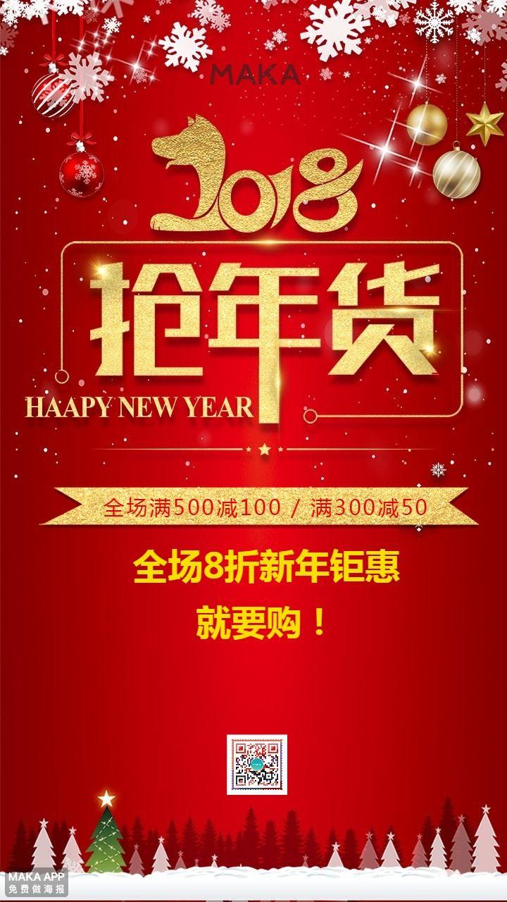 年货促销新年促销 年终大促打折宣传促销 创意海报 二维码朋友圈通用