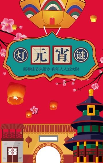 中国风元宵节猜灯谜送祝福贺卡H5