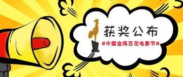 黄色卡通简约风格金鸡百花奖获奖公布公众号