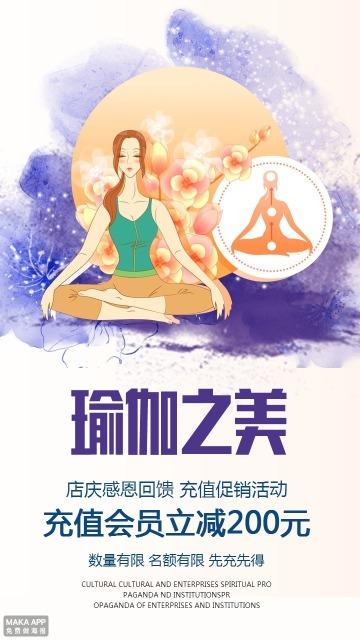 瑜伽馆充值促销宣传