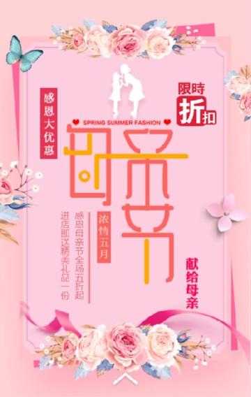 粉色温馨母亲节促销活动翻页H5