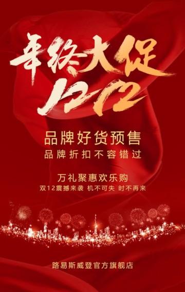 大红 双十二 双十二促销 品牌折扣 购物狂欢节 天猫双十二 年终盛典
