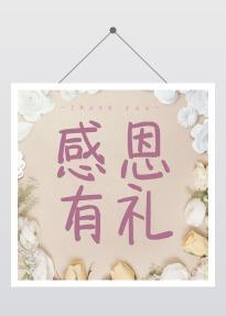 【促销次图1】文艺小清新通用微信公众号封面小图-浅浅