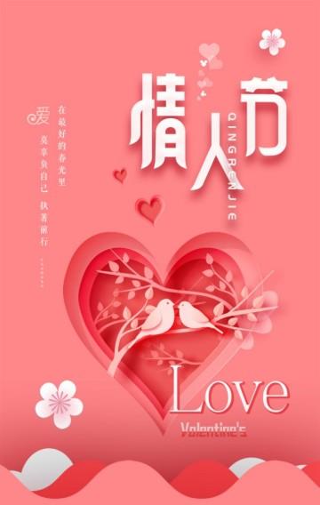 粉色浪漫情人节表白快闪浪漫清新唯美温馨情人节H5模板