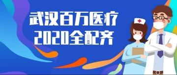 蓝色简约武汉百万医疗公众号首图