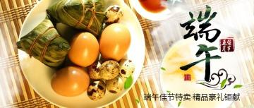 端午节唯美浪漫通用节日促销祝福宣传微信公众号封面