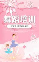 粉色可爱舞蹈培训班招生宣传H5