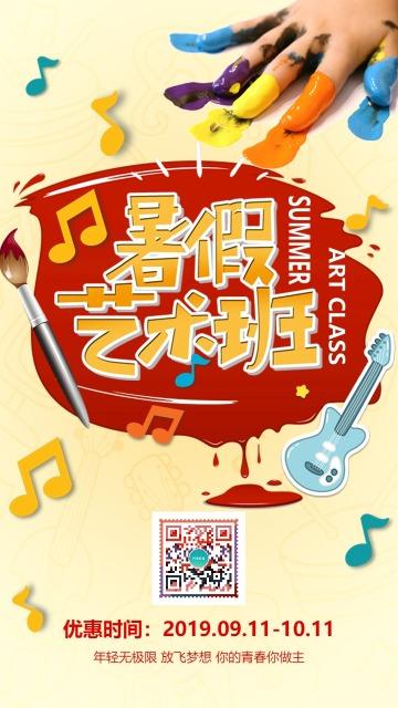 时尚炫酷暑假艺术班培训班招生教育培训宣传海报