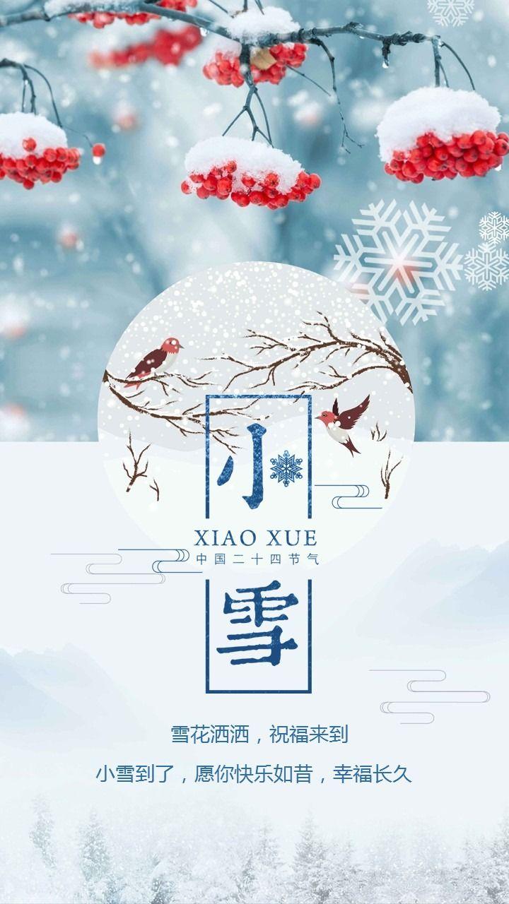 蓝色文艺二十四节气小雪时节日签