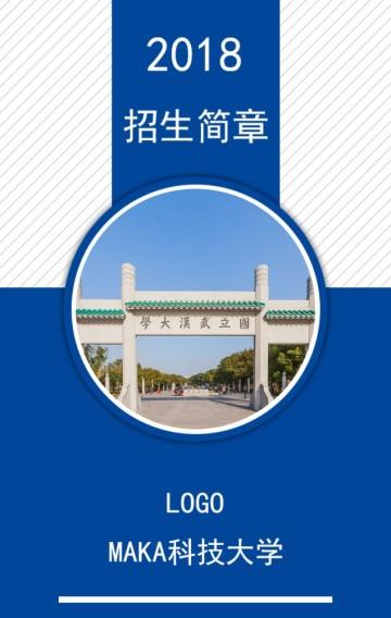 大学院校宣传招生简章