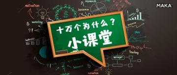 培训课堂 黑板  插画风格 公众号封面大图