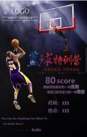 寒暑假清新简易篮球招生训练营H5