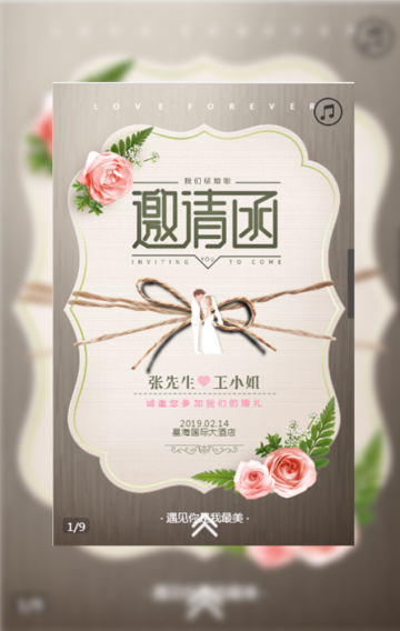 小清新婚礼邀请函请帖相册通用