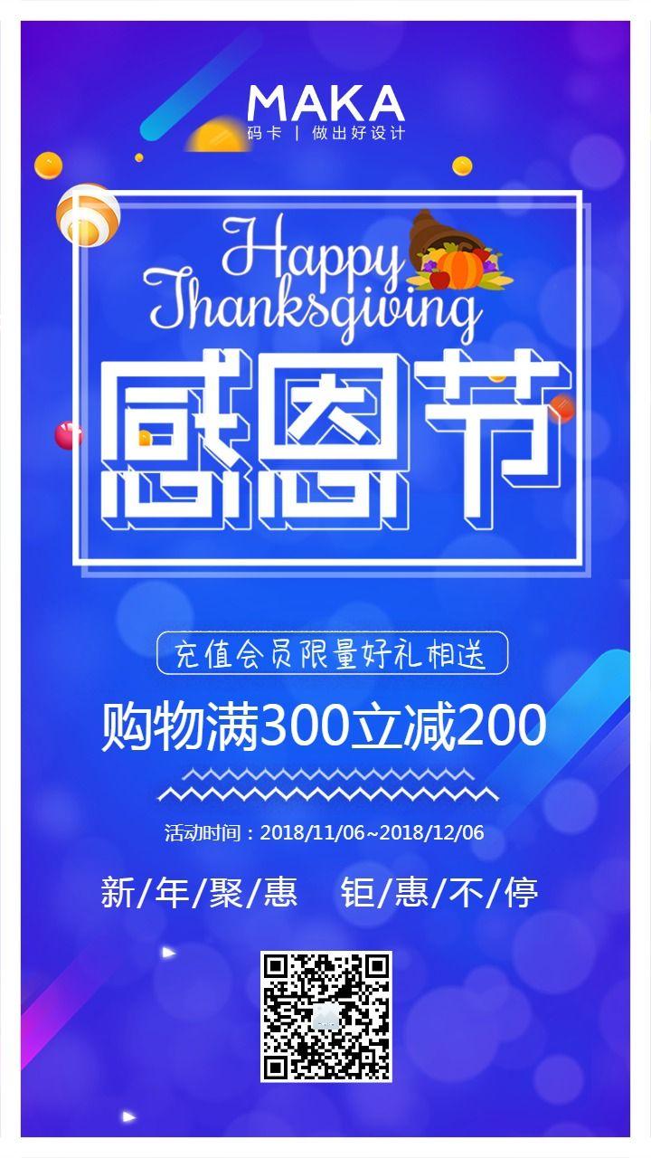 蓝色简洁感恩节活动促销海报