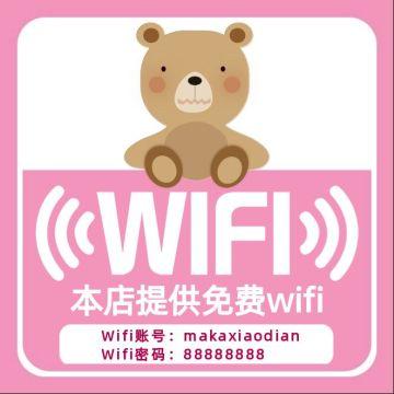 粉色卡通温馨提示免费WIFI不干胶标签