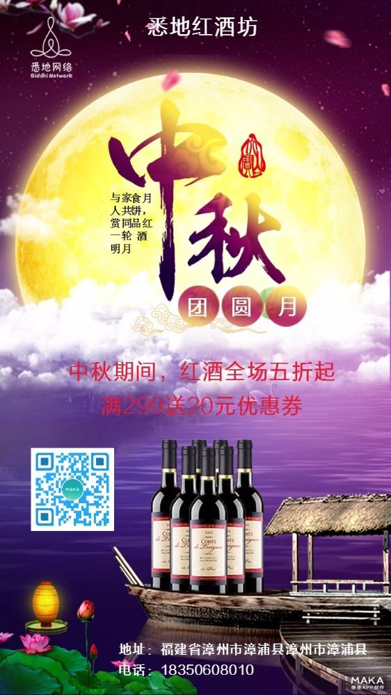 浪漫梦幻中秋节红酒海报