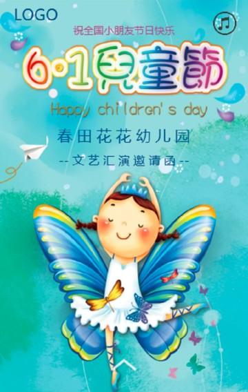 卡通手绘可爱61儿童节幼儿园文艺汇演请帖邀请函