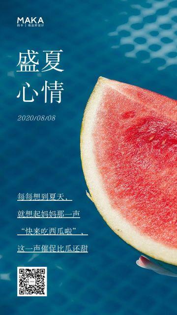 小清新冷饮瓜果行业个人生活盛夏心情日签宣传海报